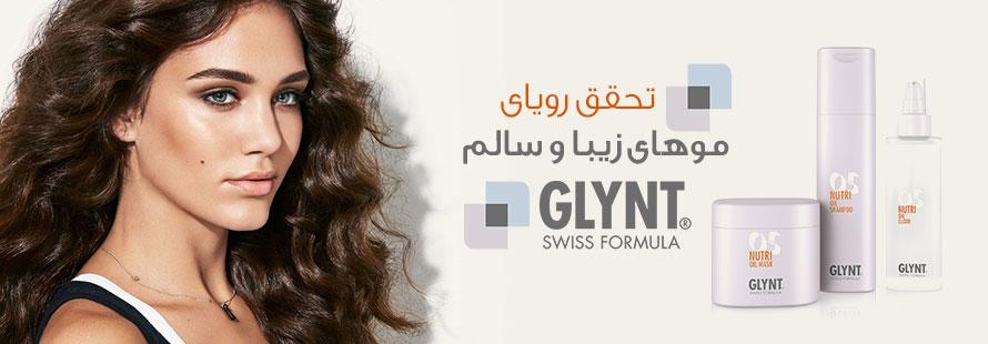 گلینت - تحقق رویای موهای زیبا و سالم
