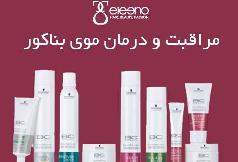 درمان مو بناکور