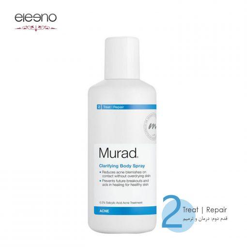 اسپری درمان و پیشگیری از بروز جوش بدن Murad Clarifying Body Spray