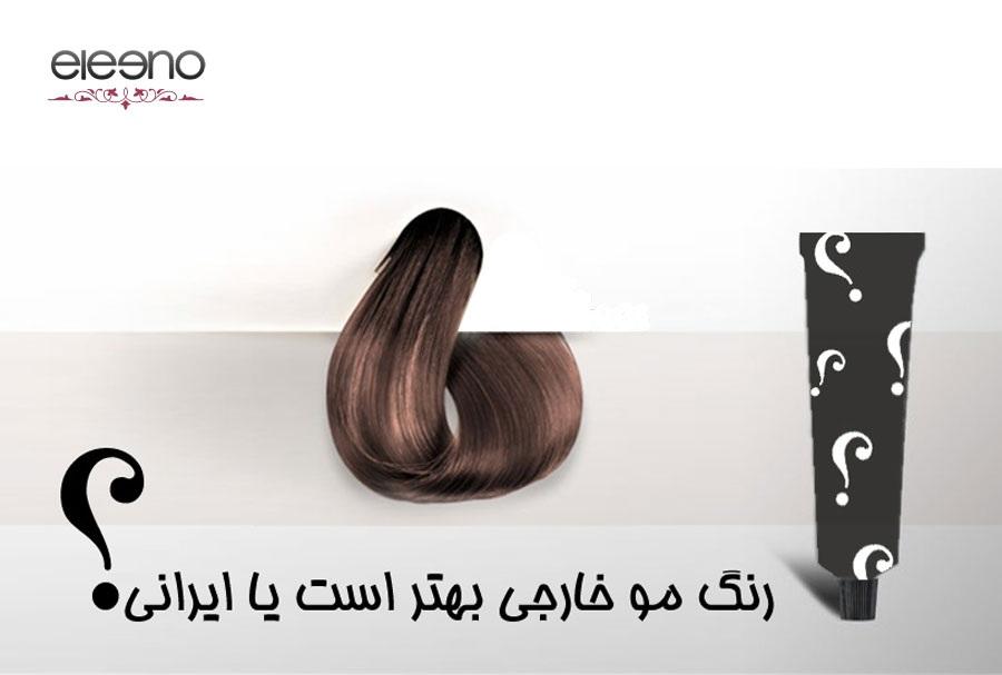 رنگ موی ایرانی